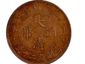2020大清铜币拍卖价格表(一)