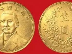 民国十八年孙中山西服肖像背嘉禾壹圆银币