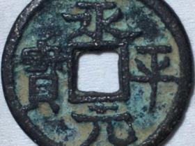 收藏一品古泉永平元宝的基础