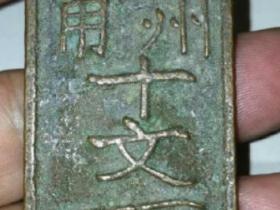 宋代钱牌和州行用十文百 (铅质)