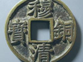穆清铜宝花钱价格:¥8800.00