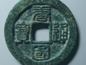 唐国通宝篆书折十价格