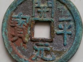 《开平元宝折十》青铜大钱赏评