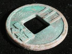 五铢钱币探源汉武帝为什么要造三铢钱?