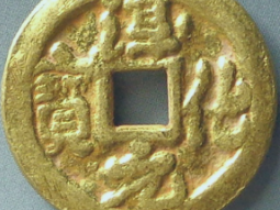 淳化元宝金币价格
