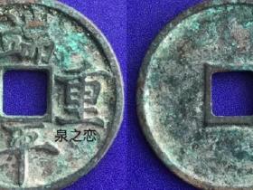 南宋珍品【端平重宝】折五铜钱鉴赏