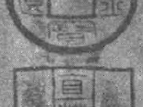 名正言顺的一级国宝:国宝金匮直万钱模,五彩重锈