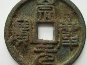 """有缘发现:""""崇庆元宝""""篆书折十钱"""