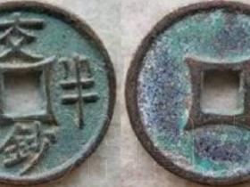蒙古汗国.交钞半分.四决.小平钱