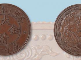 光绪丁未年造大清金币一两拍卖价格