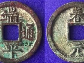 南宋珍品【端平通宝+春元】小平铁母铜钱鉴赏