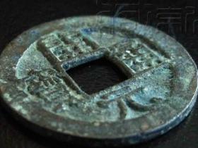 罕见的唐《开元通宝背上京下日纹》铜钱珍赏