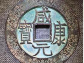 咸康元宝图片