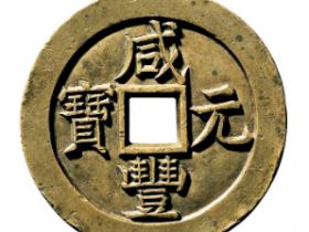 """""""咸丰元宝""""背""""宝泉当五百""""雕母拍卖价格"""