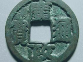 广政通宝铁母价格:¥22400.00
