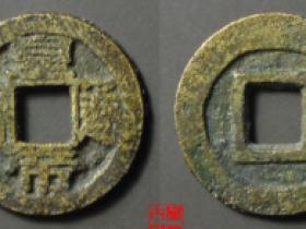皇帝通宝背右圣价格8560.00