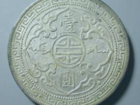 英国站洋壹圆1913年价格:¥1430.00