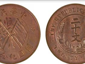 民国元年中华民国开国纪念二十文铜币价格