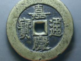 嘉庆通宝天下太平宫钱价格:¥78300.00