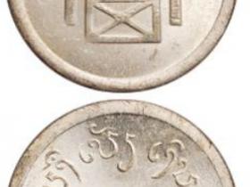云南富字一两正银银币成交价(人民币):32,200