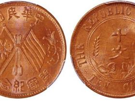 中华民国开国纪念十文铜币价格