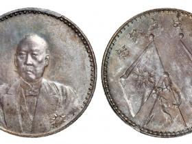 曹锟文装像宪法成立纪念银币成交价(人民币):241,500