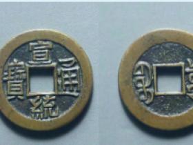 宣统通宝宝泉小平母钱价格:¥9500.00