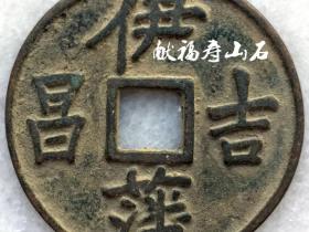 元代珍泉【伊藩吉昌】铜质铸币