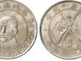 唐继尧正面像拥护共和纪念库平三钱六分银币成交价格8,050