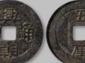 """清代""""兴朝通宝""""背""""五厘""""花钱"""