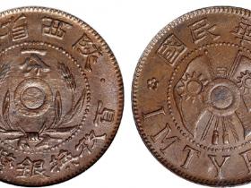 陕西省造一分铜币以12650元成交