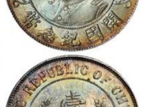 黎元洪像无帽开国纪念壹圆银币成交价69000元