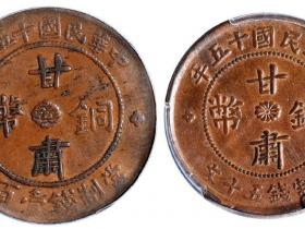 民国十五年甘肃铜币壹百文、五十文价格