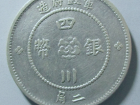 四川银币汉字二角价格5870元