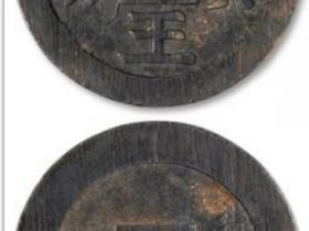 西王赏功成交价(人民币):230,000