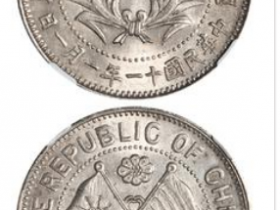 民国十一年湖南省宪成立纪念壹圆银币以103500元成交