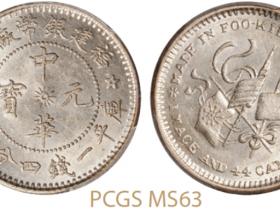 福建银币厂造中华元宝库平一钱四分四厘银币成交价