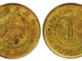 民国八年广西省造壹仙铜币成交价(人民币):14,950