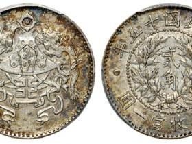 民国十五年龙凤贰角银币成交价(人民币):8,050