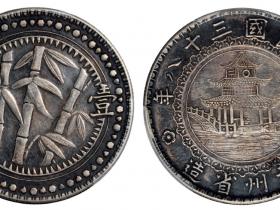 贵州省造竹子银币成交价299000元