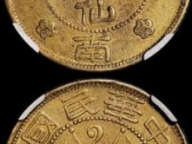 21年云南贰仙铜币一枚成交价(人民币):78,200