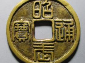 昭武通宝壹分篆书 价格 :  ¥3530.00