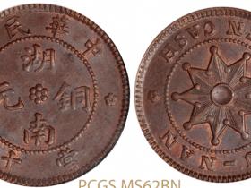 中华民国湖南铜元当十以2070元成交