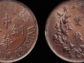 中华铜币背嘉禾双枚价格