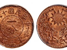 民国十八年东三省一分铜币成交价11500元