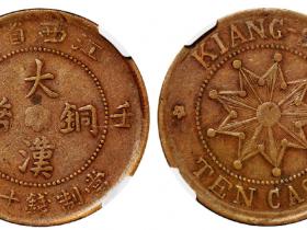 壬子江西省造大汉铜币十文成交价(人民币):1,725