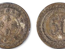 民国三十八年贵州省造半圆银币价格