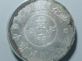 迪化民国七年壹两银币 价格: ¥1380.00