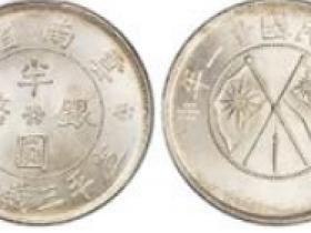 21年云南半圆银币成交价