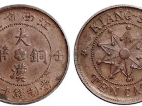 江西壬子大汉铜币十文成交价(人民币):43,700